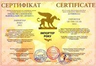 Сертифікат Імпортер року