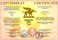 Сертификат Импортер года
